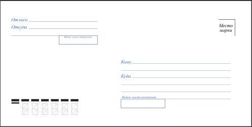 почтовые конверты распечатать