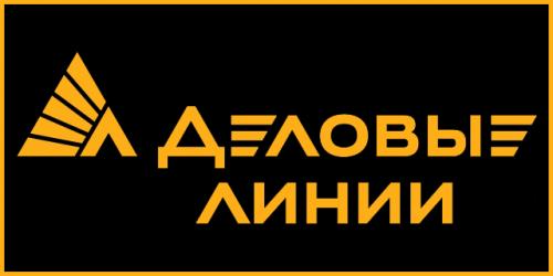 Снижение цен на доставку по России ТК «Деловые линии»