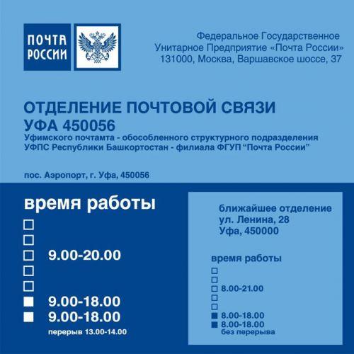 В какие дни работает почта России. Рабочее время отделений